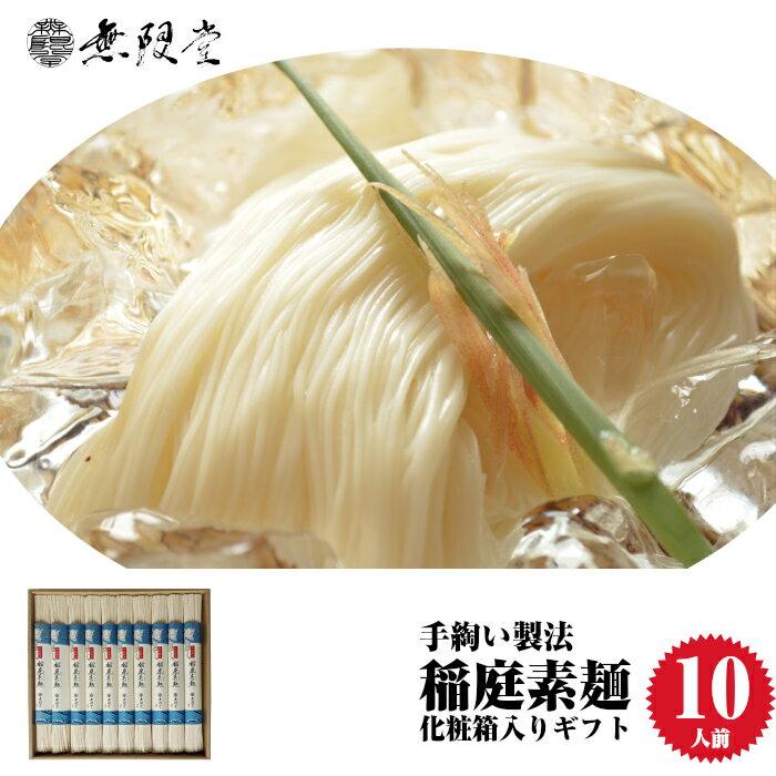 麺類, そうめん  (20207)90g10(10) 11