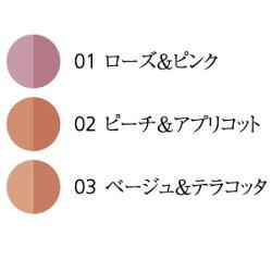 【ロゴナ(LOGONA)】チークカラー<デュオ>(全3色:ローズ&ピンク、ピーチ&アプリコット、ベージュ&テラコッタ)(チーク)【RCP1209mara】