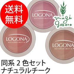 【ロゴナ(LOGONA)】チークカラー<デュオ>(全3色:ローズ&ピンク、ピーチ&アプリコット、ベージュ&テラコッタ)(チーク)