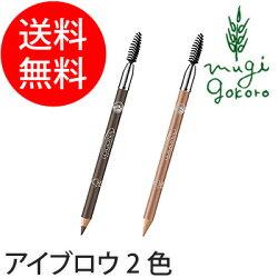 【ロゴナ(LOGONA)】アイブローペンシル(2色:ブロンド、ブルネット)(眉毛用ペンシル)