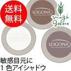 【ロゴナ(LOGONA)】アイシャドー<モノ>2g(全3色:トープ、チョコレート、ライトサテン)(アイシャドウ)