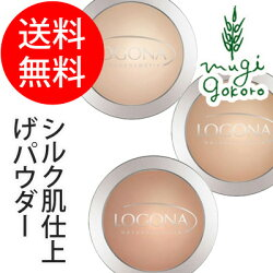 【リニューアル】【ロゴナ(LOGONA)】プレストパウダー10g(フェイスパウダー)