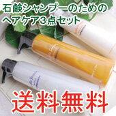 石鹸シャンプー・酸性リンス・石鹸シャンプー用コンディショナーのセット♪もちろん安心成分で...
