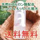 【アンナトゥモール】 ピュアローション 120ml (化粧水) 【自然素材たっぷ...