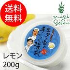 【京都はんなり本舗】太田さん家の手づくり洗剤レモン油配合200gサイズ(食器洗い洗剤)
