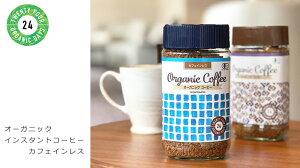 コーヒー 24オーガニックデイズ オーガニック インスタントコーヒー カフェインレス 100g 購入金額別特典あり 正規品 無添加 天然 ナチュラル ノンケミカル 自然