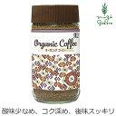 コーヒー 24オーガニックデイズ オーガニック インスタントコーヒー 100g 購入金額別特典あり 正規品 無添加 天然 ナチュラル ノンケミカル 自然