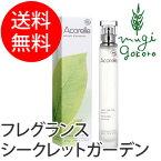 【Acorelle】【アコレル】シークレットガーデン30ml(フレグランス)/ナチュラル/ノンケミカル/ウッディ/オーデコロン
