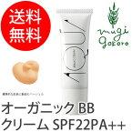 【アクア・アクア】オーガニックトリートメントACクリームBBSPF22PA++(BBクリーム)ミネラルBBクリームファンデーション