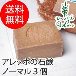 アレッポの石鹸ノーマル【2個】200g×3個(顔・全身などに使える石鹸)