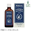 カルメライト エッセンス 無添加 アルゴール エッセンザバルサミカ 50ml ARGOL 購入金額別特典あり 正規品 オーガニック 天然 ナチュラル ノンケミカル 自然 植物エッセンス