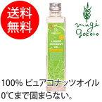 【ココウェル】【cocowell】リキッドココナッツオイル280g(食用ココナッツオイル)