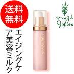 【CRECOS(クレコス)】エッセンスミルク52g(乳液)