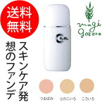 【CRECOS(クレコス)】ファンデーションリクイドC26ml(ファンデーション)