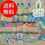 【ゴーヘンプ】【GOHEMP】FIVEFINGERSTYEDYESOCKS(靴下)/送料無料/5本指/ソックス/メンズ/レディース/タイダイ