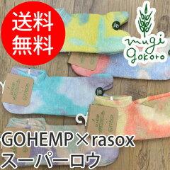 ≪【ゴーヘンプ】【GOHEMP】RG-11 SUPER LOW DYEX(靴下)≫/送料無料/スーパーロウタイプ/ソッ...