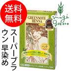 【グリーンノート】グリーンノートヘナスーパーハーバルカラースーパーブラウン70g(白髪染め&トリートメント)