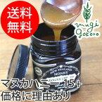 【ハニージャパン】マヌカハニーUMF(ユニーク・マヌカ・ファクター)15+250g(食用ハチミツ)