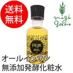 【イポラニ】【ipolani】イポラニ発酵ボタニカルローション150ml(化粧水)