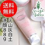 【きんごきんご】火山灰白土洗顔料88g(洗顔料)