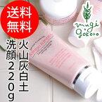 【きんごきんご】火山灰白土洗顔料220g(洗顔料)
