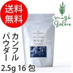 【KUSUHANDMADE】【クスハンドメイド】カンフルパウダー2.5g/袋16袋入り(防虫剤)