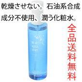 乾燥させない。石油系合成成分不使用。潤う化粧水。【全品送料無料・即日発送】【オーガニック...