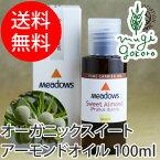 【メドウズ】【meadows】オーガニックスイートアーモンドオイル100ml(キャリアオイル)