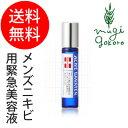 メンズアクネバリア 薬用スポッツ 9.7ml 【ニキビ用集中美容液】 ...
