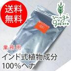 【ムクティ】シーマズハーブオレンジヘナNo.1業務用(50g×10ヶ入り)(ヘナ)