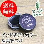 【ムクティ】ネトラアイカラー2.5g
