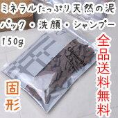 【ナイアード】ガスール 固形 150g (粘土パック)【RCP】【楽ギフ_包装】