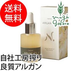 【ナイアード】アルガンオイル30ml(顔・髪・身体用化粧オイル)
