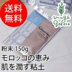 【ナイアード】ガスール粉末150g(粘土パック)