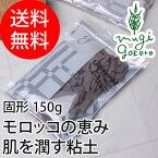 【ナイアード】ガスール固形150g(粘土パック)