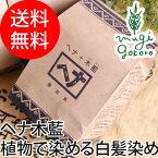【ナイアード】ヘナ+木藍(黒茶系)400g(白髪染め)