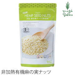 Hemp Kitchen 有機麻の実ナッツ ヘンプシード(非加熱)180g / Hemp Kitchen Organic JAS Hemp Seed 180g