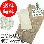 【オーガニックガーデン】【organicgarden】こだわりのボディタオル(ボディタオル)