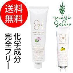 【QUON(クオン)】メルセライザーハンドクリームR40g(ハンドクリーム)