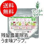 【シェルミラック】フードウォッシャー食材革命90g(食材用洗浄パウダー)