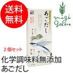 【スカイフード】四季彩々中華だし6g×8袋2箱セット(調味料)