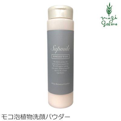 洗顔 無添加 サプミーレ パウダーウォッシュ 60g パウダー Supmile 購入金額別特典あり オーガニック 正規品 敏感肌 天然 ナチュラル ノンケミカル 自然