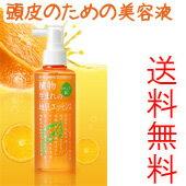 無色素・無香料・無鉱物油・ノンパラベン。健康な頭皮のための地肌美容液。【全品送料無料・即...
