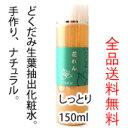 しっとりタイプ。どくだみ生葉抽出化粧水。ナチュラル・シンプル・手作り。【全品送料無料・即...