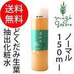 【友絵工房】花れんどくだみ化粧水150ml(化粧水)