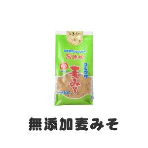 麦味噌でおいしいお味噌汁♪■麦みそ500g
