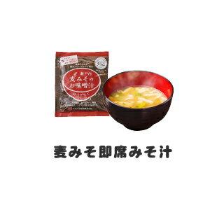 麦味噌の即席みそ汁(フリーズドライみそ汁)