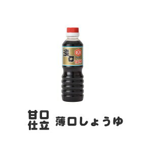 甘口しょうゆが料理をおいしくします♪■淡口醤油360ml