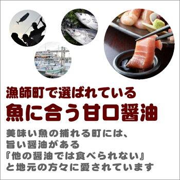 漁師町の醤油