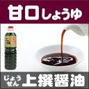 (まとめ買いで 送料無料 ) 上撰しょうゆ 甘口 ( あまくち 甘露 醤油 )。 四国( 愛媛 )、 九州( 鹿児島 熊本 )地方で愛される 甘口醤油…